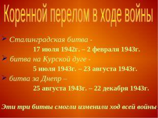 Сталинградская битва - 17 июля 1942г. – 2 февраля 1943г. битва на Курской