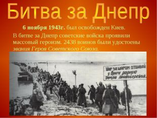 6 ноября 1943г. был освобожден Киев. В битве за Днепр советские войска про