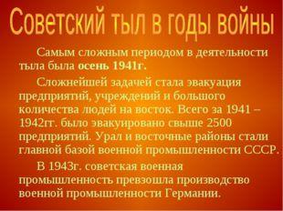 Самым сложным периодом в деятельности тыла была осень 1941г. Сложнейшей з