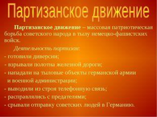 Партизанское движение – массовая патриотическая борьба советского народа в