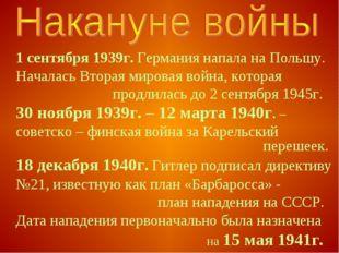 1 сентября 1939г. Германия напала на Польшу. Началась Вторая мировая война,