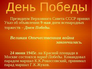 Президиум Верховного Совета СССР принял Указ об объявлении 9 мая днем всена