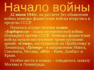 22 июня 1941г. на рассвете без объявления войны немецко-фашистские войска в