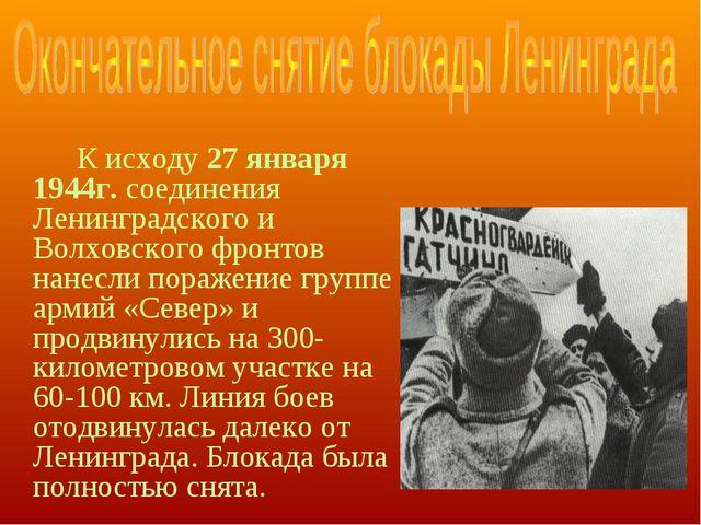 К исходу 27 января 1944г. соединения Ленинградского и Волховского фронтов...
