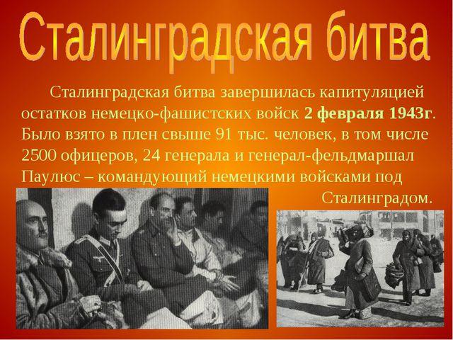 Сталинградская битва завершилась капитуляцией остатков немецко-фашистских в...