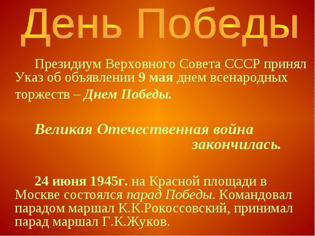Президиум Верховного Совета СССР принял Указ об объявлении 9 мая днем всена...