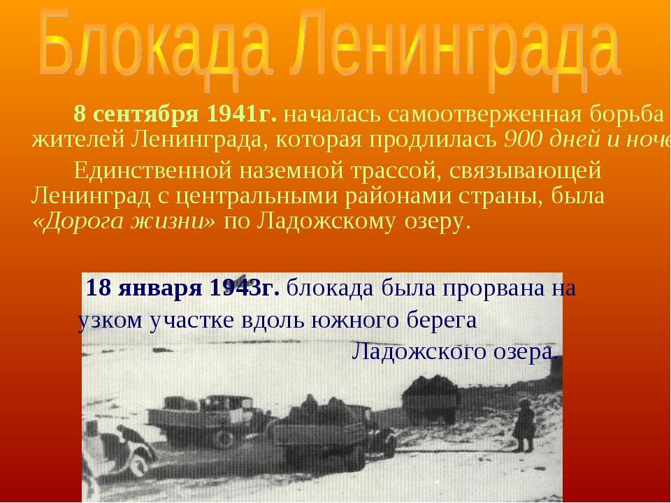 8 сентября 1941г. началась самоотверженная борьба жителей Ленинграда, котор...