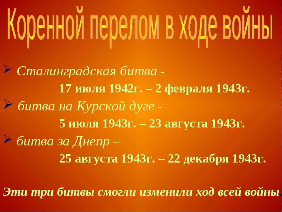 Сталинградская битва - 17 июля 1942г. – 2 февраля 1943г. битва на Курской...