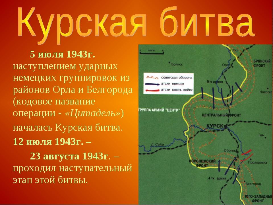 5 июля 1943г. наступлением ударных немецких группировок из районов Орла и Б...