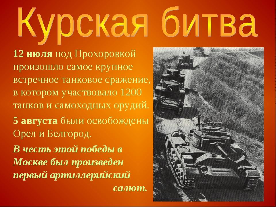 12 июля под Прохоровкой произошло самое крупное встречное танковое сражение,...