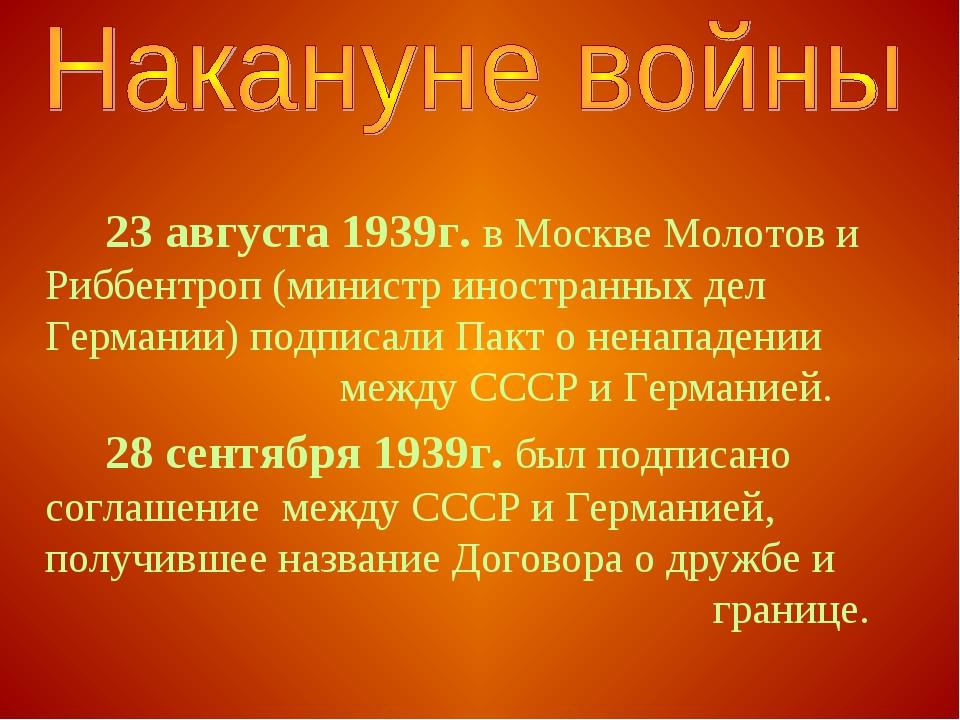 23 августа 1939г. в Москве Молотов и Риббентроп (министр иностранных дел Ге...