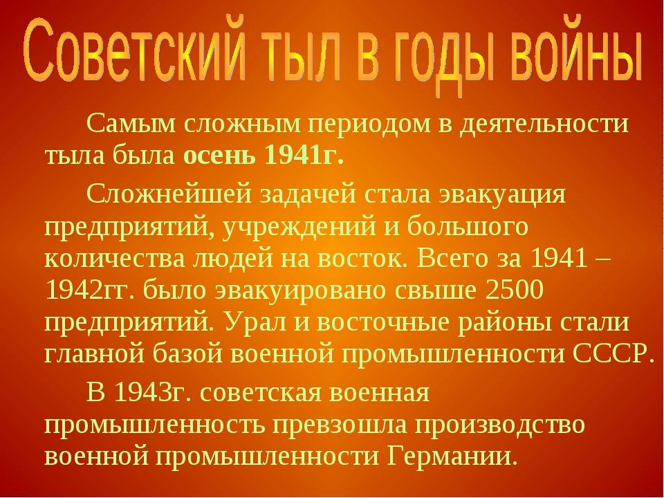 Самым сложным периодом в деятельности тыла была осень 1941г. Сложнейшей з...