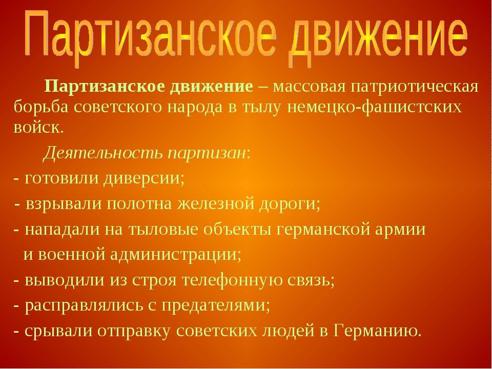 Партизанское движение – массовая патриотическая борьба советского народа в...