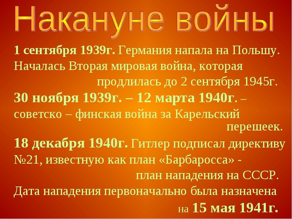 1 сентября 1939г. Германия напала на Польшу. Началась Вторая мировая война,...