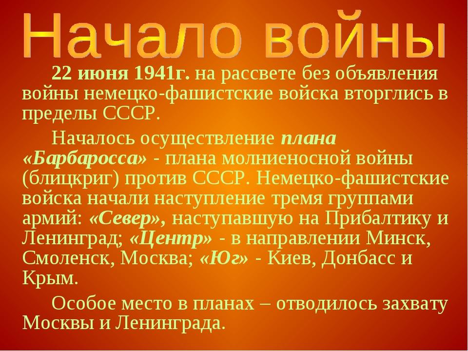 22 июня 1941г. на рассвете без объявления войны немецко-фашистские войска в...