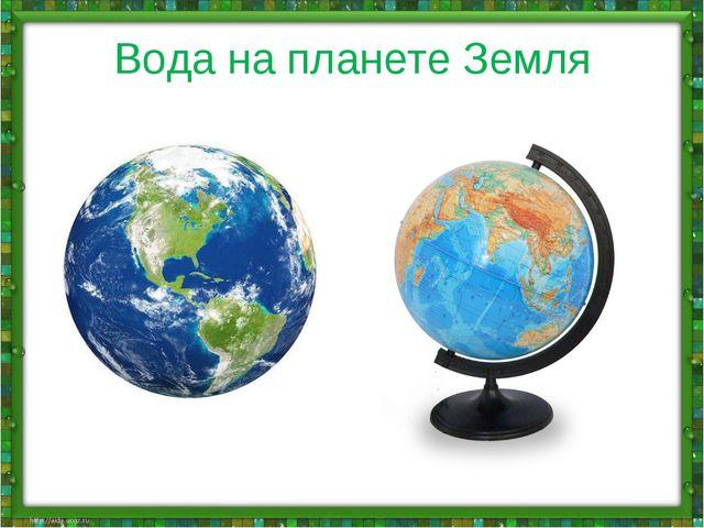 Вода на планете Земля