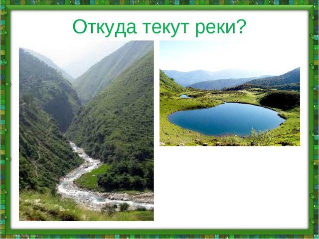 Откуда текут реки?