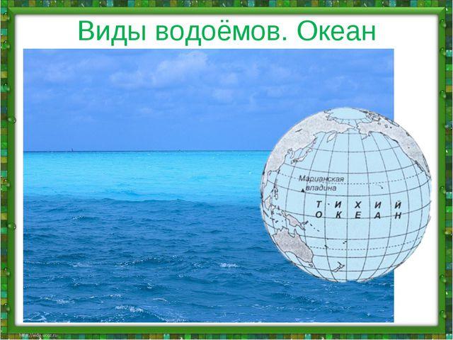 Виды водоёмов. Океан