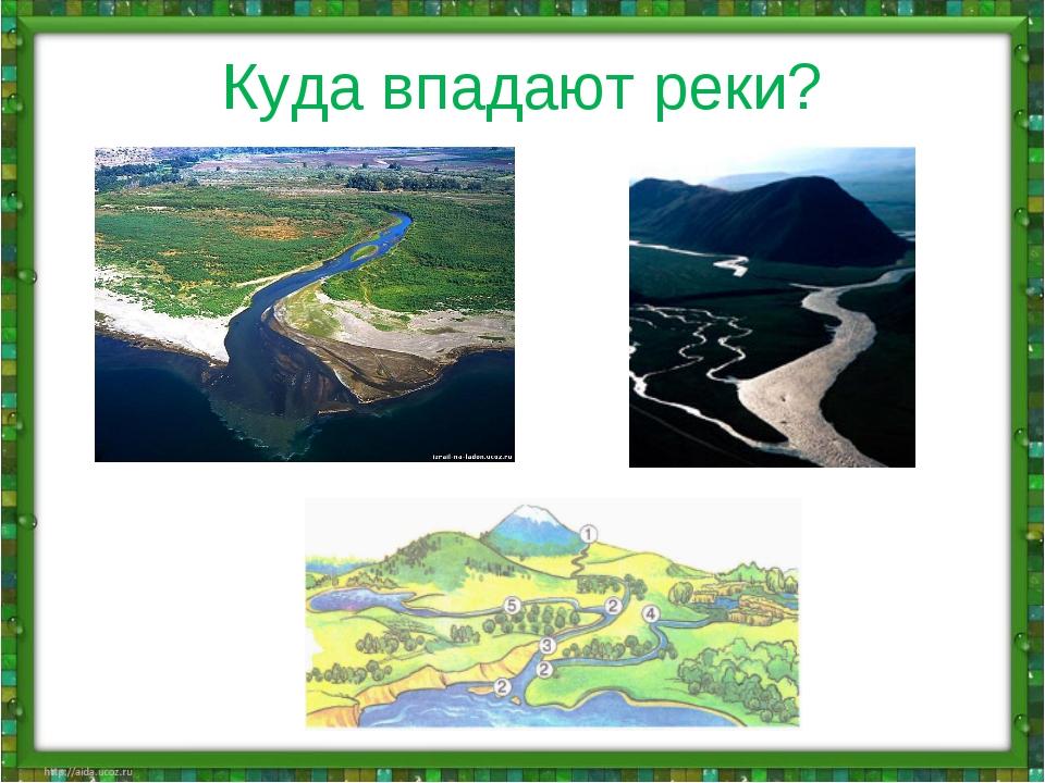 Куда впадают реки?