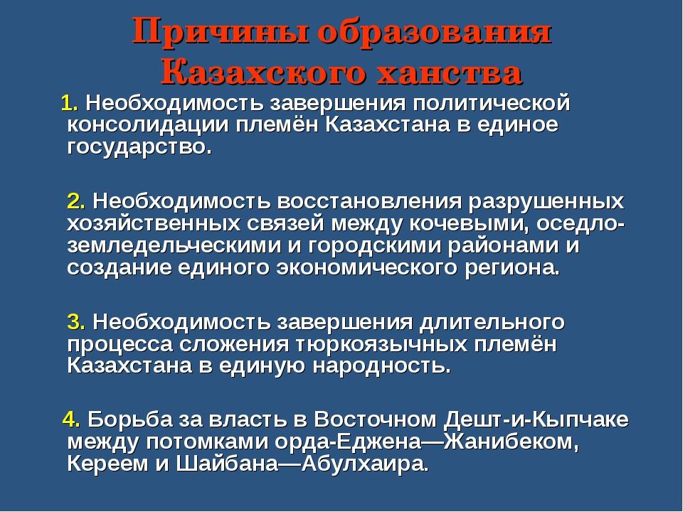 Причины образования Казахского ханства 1. Необходимость завершения политическ...