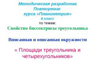 Методическая разработка Повторение курса «Планиметрия» 9 класс по темам: Сво