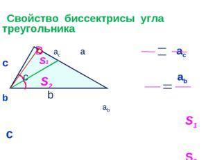 Свойство биссектрисы угла треугольника В ac a ac с с ab b ab S1 с А C S2 b