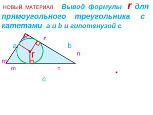 НОВЫЙ МАТЕРИАЛ Вывод формулы r для прямоугольного треугольника с катетами а