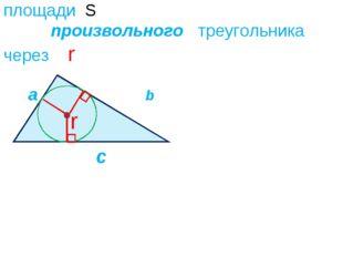 НОВЫЙ МАТЕРИАЛ Вывод формулы площади S произвольного треугольника через r