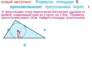 НОВЫЙ МАТЕРИАЛ  Формула площади S произвольного треугольника через r В тре