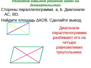 Развитие навыков решения задач на доказательство Стороны параллелограмма а, b