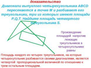 Развитие навыков решения задач на доказательство Диагонали выпуклого четыреху