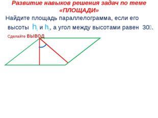 Развитие навыков решения задач по теме «ПЛОЩАДИ» Найдите площадь параллелогра