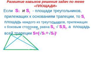 Развитие навыков решения задач по теме «ПЛОЩАДИ» Если S1 и S2 - площади треуг
