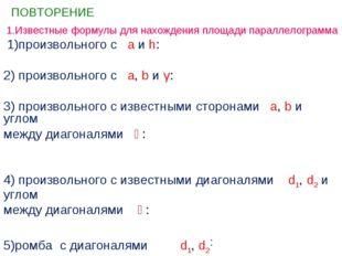 ПОВТОРЕНИЕ 1.Известные формулы для нахождения площади параллелограмма 1)про