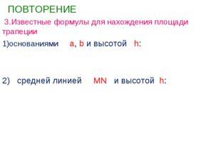 ПОВТОРЕНИЕ 3.Известные формулы для нахождения площади трапеции основаниями