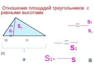Отношение площадей треугольников с равными высотами S1 m S2 n S1 m S a S2 S