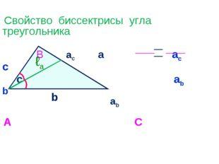 Свойство биссектрисы угла треугольника B ac a ac с с ab b ab А С b ℓa