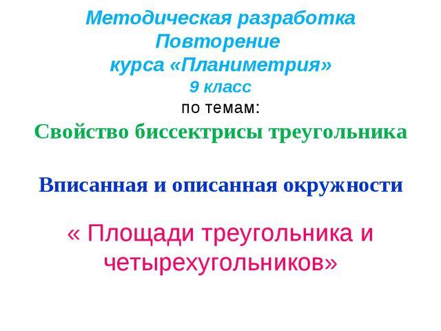 Методическая разработка Повторение курса «Планиметрия» 9 класс по темам: Сво...