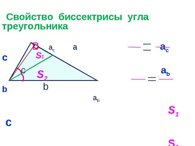 Свойство биссектрисы угла треугольника В ac a ac с с ab b ab S1 с А C S2 b...