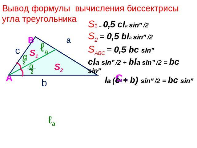 . Вывод формулы вычисления биссектрисы угла треугольника  В a с А С ℓa 2 la...