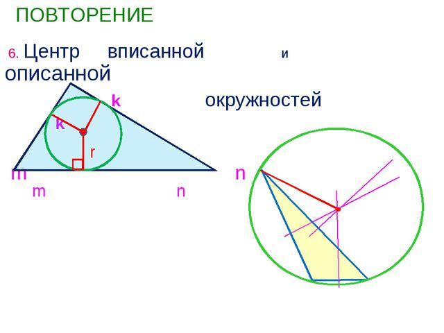 ПОВТОРЕНИЕ 6. Центр вписанной и описанной k окружностей k m n r m n