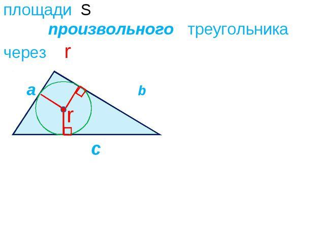 НОВЫЙ МАТЕРИАЛ Вывод формулы площади S произвольного треугольника через r ...