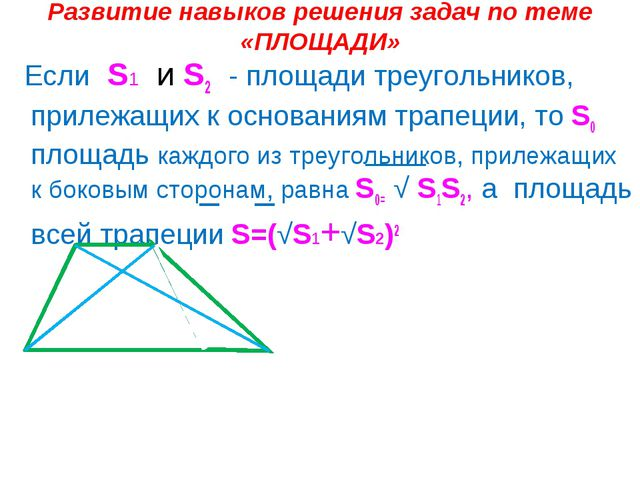 Развитие навыков решения задач по теме «ПЛОЩАДИ» Если S1 и S2 - площади треуг...