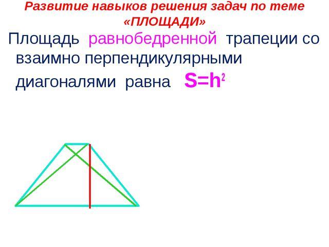 Развитие навыков решения задач по теме «ПЛОЩАДИ» Площадь равнобедренной трапе...