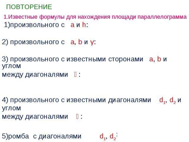 ПОВТОРЕНИЕ 1.Известные формулы для нахождения площади параллелограмма 1)про...