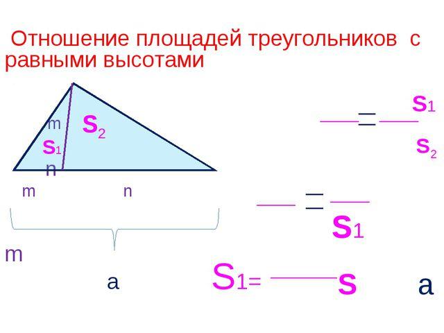 Отношение площадей треугольников с равными высотами S1 m S2 n S1 m S a S2 S...