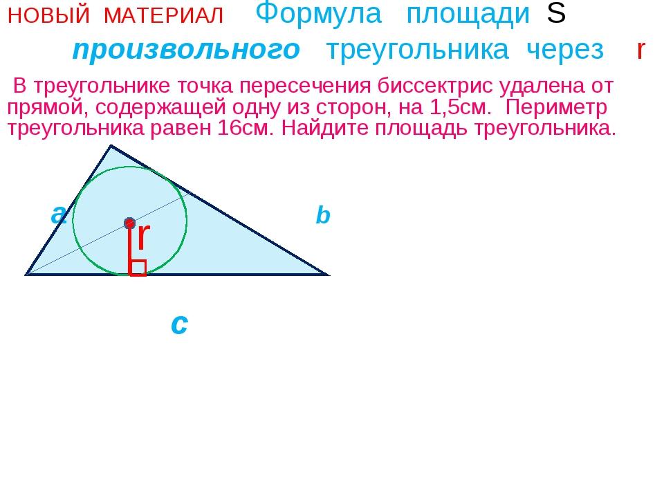 НОВЫЙ МАТЕРИАЛ  Формула площади S произвольного треугольника через r В тре...