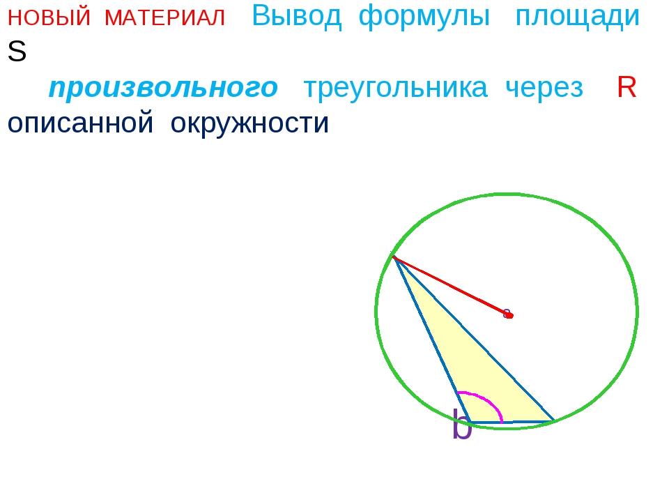 НОВЫЙ МАТЕРИАЛ Вывод формулы площади S произвольного треугольника через R оп...