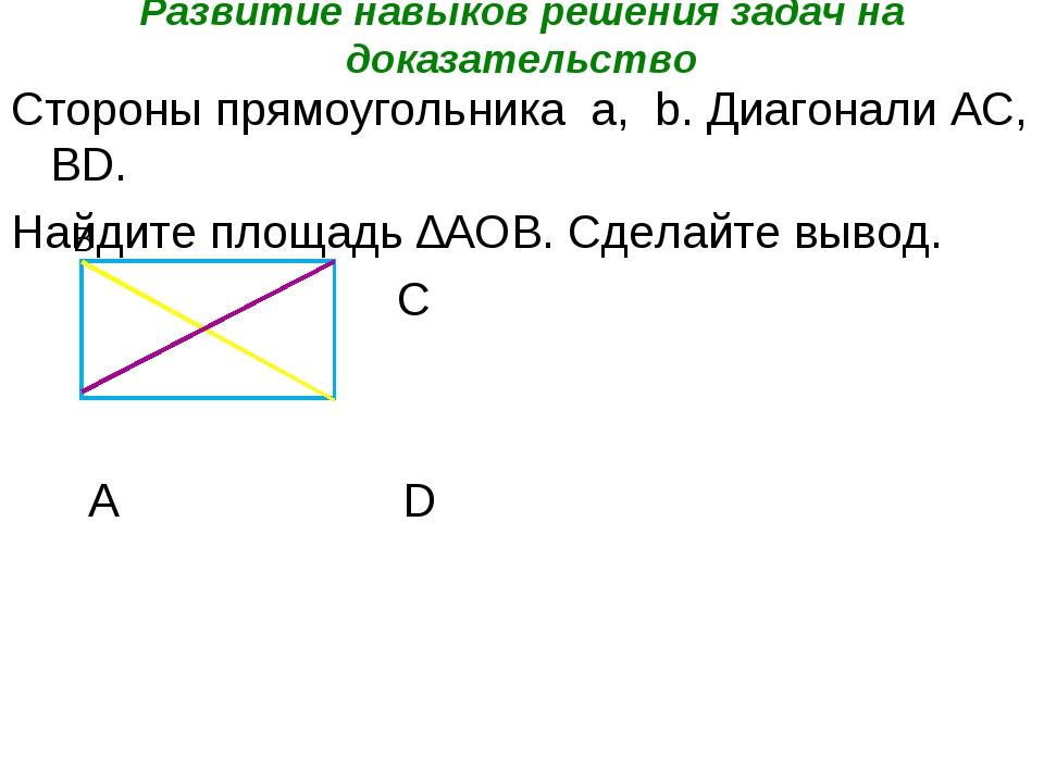 Развитие навыков решения задач на доказательство Стороны прямоугольника a, b....