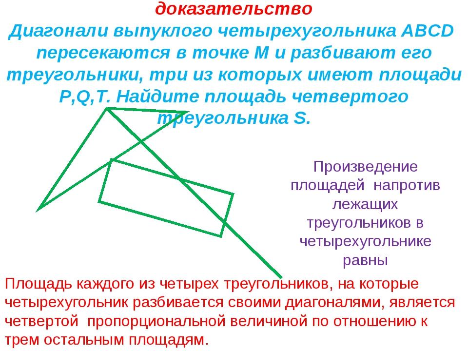 Развитие навыков решения задач на доказательство Диагонали выпуклого четыреху...